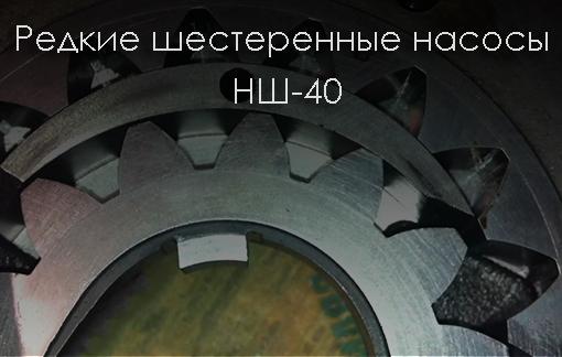 Купить насос НШ 40. Характеристики НШ-40