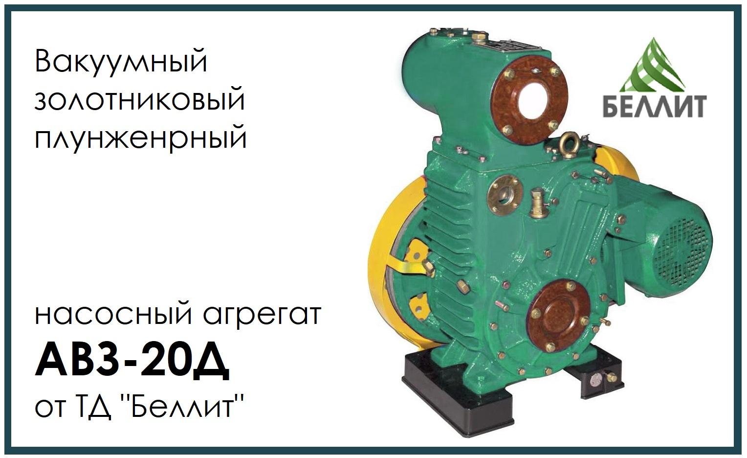 Купить вакуумный насос АВЗ-20Д золотниковый с двигателем