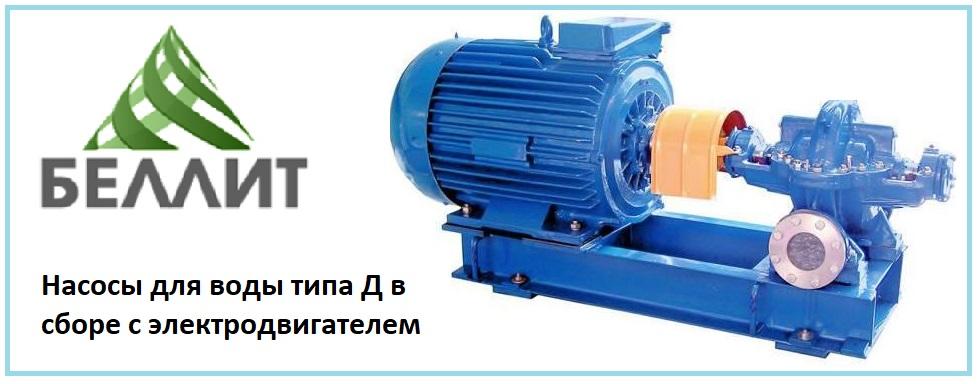 насосы для воды типа 1Д200-90