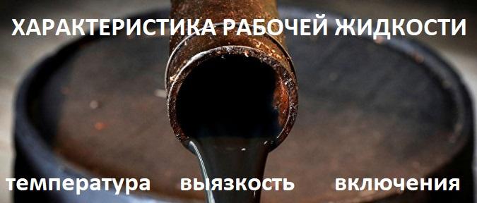 Характеристика горячего масла и нефтепродуктов