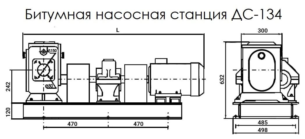 чертеж и габаритные размеры насоса ДС-125 ДС-134 для перекачки битума с редуктором и мотором на раме