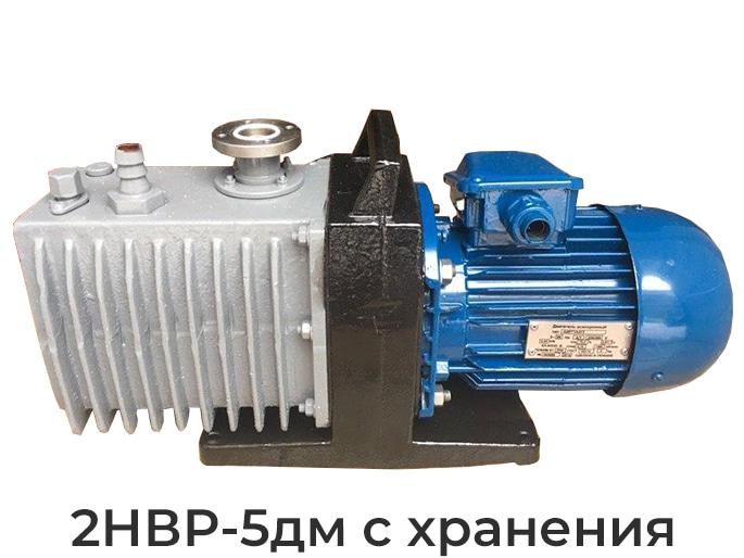 Пластинчато-роторный насос 2НВР-5дм